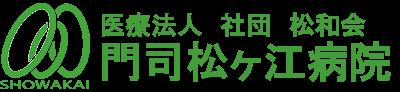 福岡県北九州市の医療法人松和会 門司松ヶ江病院